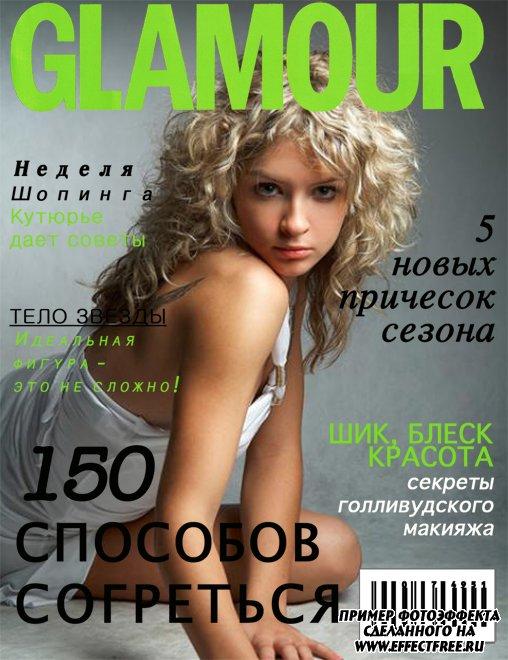 Создать фотоэффект онлайн на обложке журнала Гламур