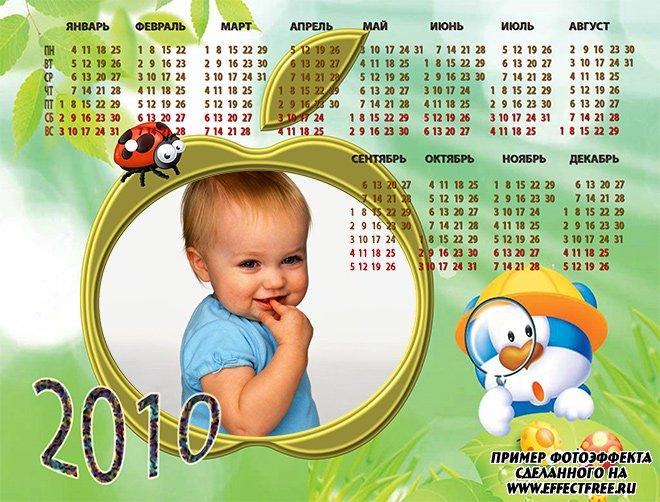 Календарь 2500х1900 для вашего малыша, сделать фотоэффект