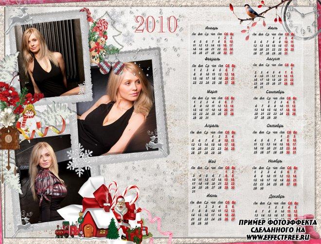 Романтический календарь 2500х1900 на три фото, сделать фото эффекты онлайн