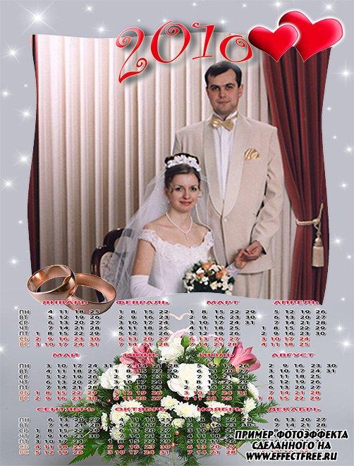 Сделать фотоэффект, календать для свадьбы с кольцами, сделать онлайн