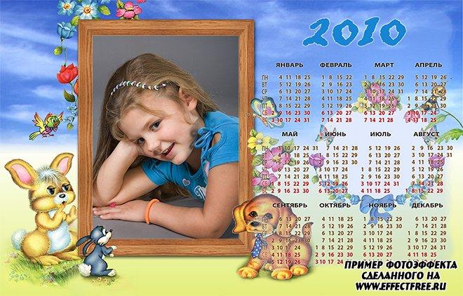Календарь 2500х1900 для детей со зверятами, сделать фотоэффект