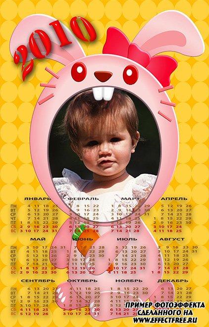 Яркий календарь 2500х1900 для девочки с зайчонком сделать онлайн