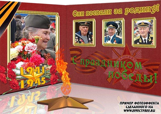 Рамка Ветеранам Они сражались за родину на четыре фото сделать онлайн