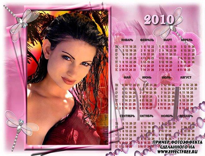 Нежный розовый календарь 2500х1900 со стрекозами сделать онлайн