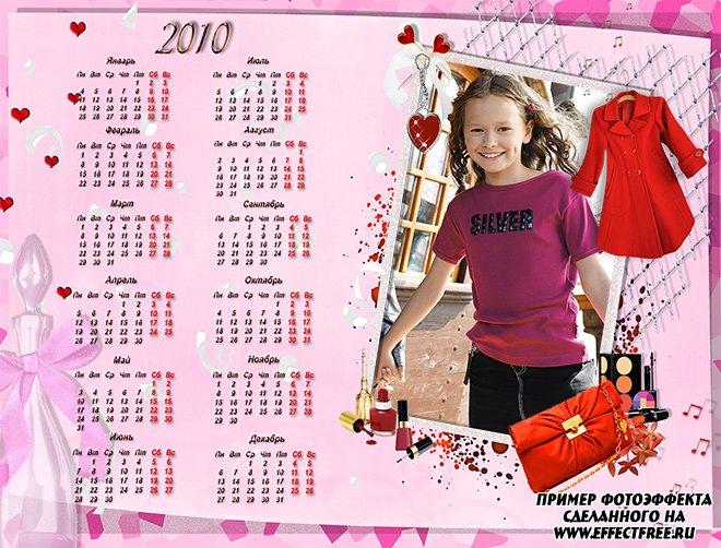 Календарь 2500х1900 для девчонок Модница сделать онлайн