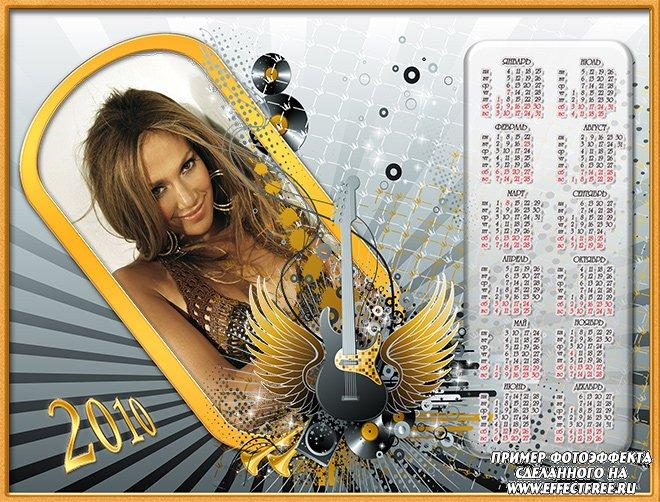 Молодежный календарь 2500х1900 в векторном стиле сделать онлайн