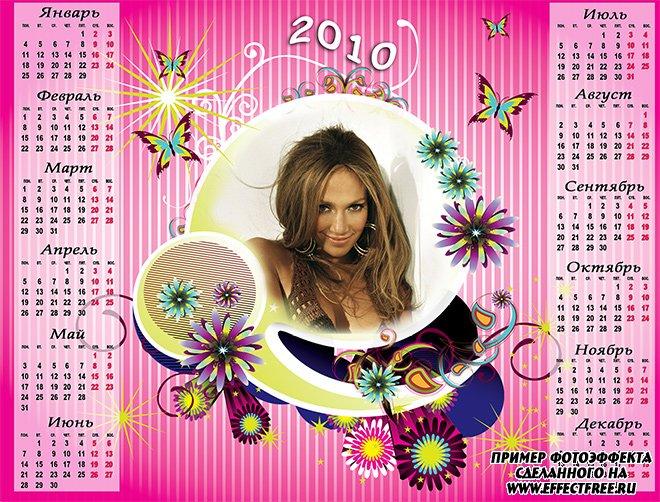 Позитивный календарь 2500х1900 с векторными цветами и бабочками сделать онлайн