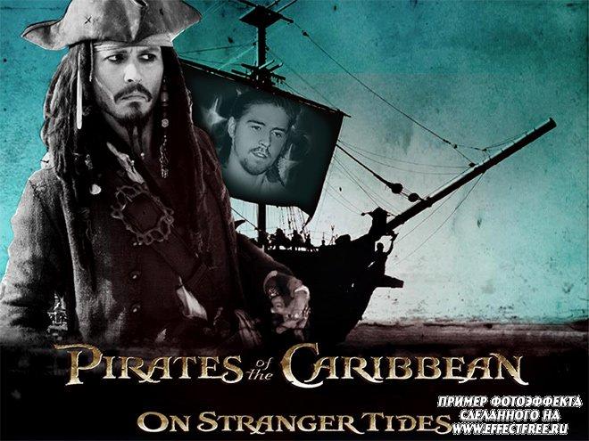 Фотоэффект из фильма Пираты Карибского моря с Джеком Воробьем сделать онлайн