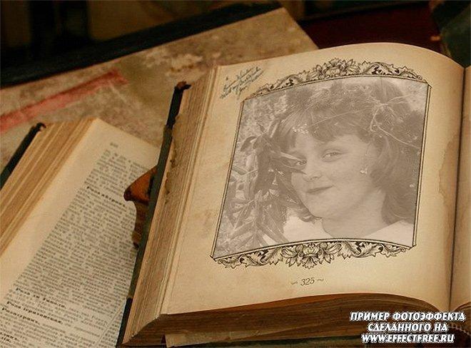 Вставить фото на страницу старинной книги онлайн