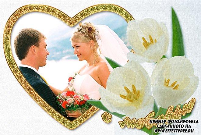 Романтическая рамочка С любовью сделать онлайн