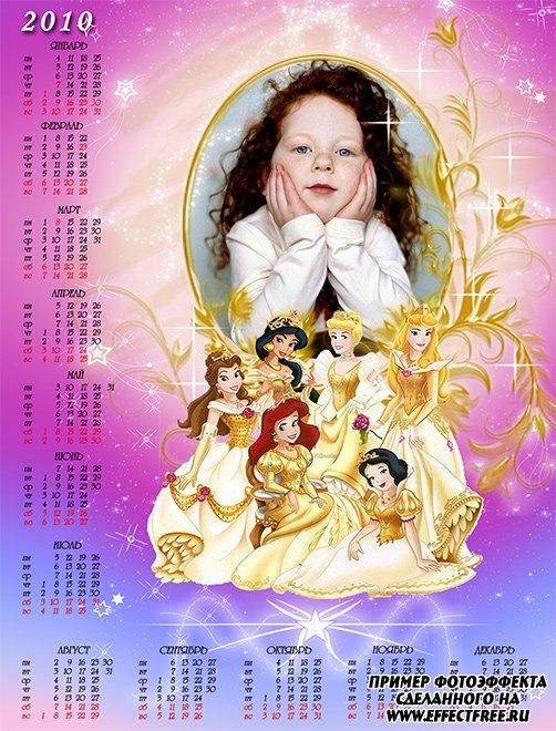 Детский календарь 2500х1900 с диснеевскими принцессами сделать онлайн