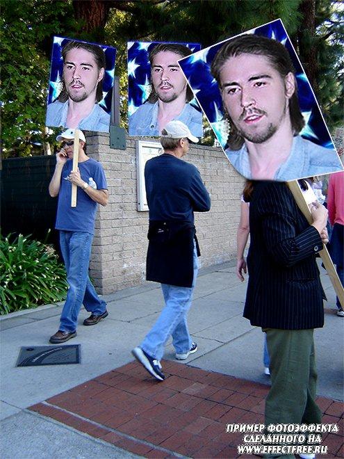 Фотоэффект на демонстрации с фото на плакатах сделать онлайн