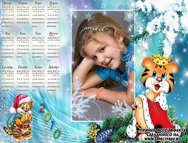 Веселый календарь 2500х1900 с тигренком для ребенка сделать онлайн