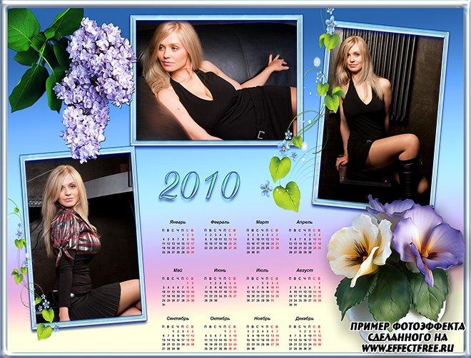 Красивый календарь 2500х1900 с цветами сделать онлайн