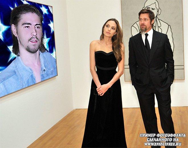 Фотоэффект с Анжелиной Джоли и Бредом Питом на портрете в галерее сделать онлайн