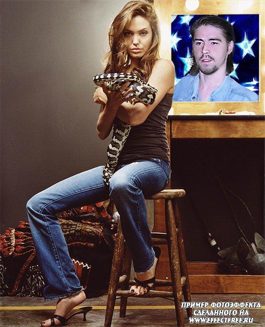 Оказаться рядом с Анжелиной Джоли, сделать фотоэффект онлайн