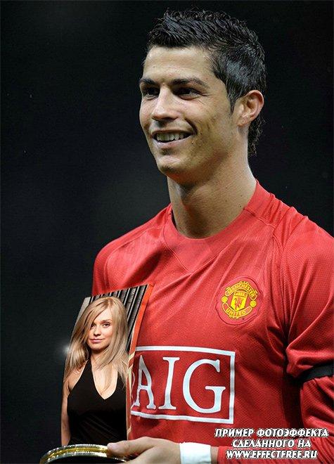 Увидеть себя рядом с Cristiano Ronaldo (Криштиану Роналду), сделать эффект онлайн