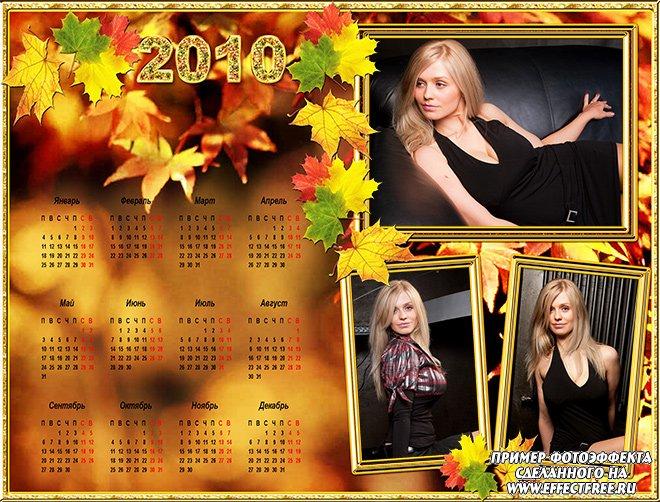 Красивый календарь 2500х1900 с кленовыми листьями сделать онлайн