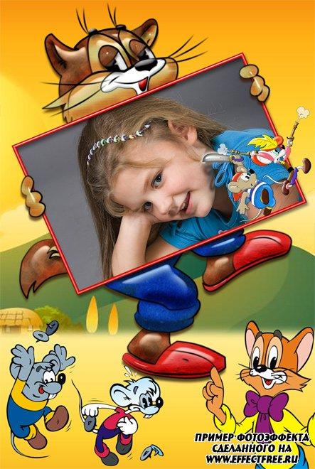 Вставить фото в рамку с героями мультиков, сделать фото онлайн с Леопольдом