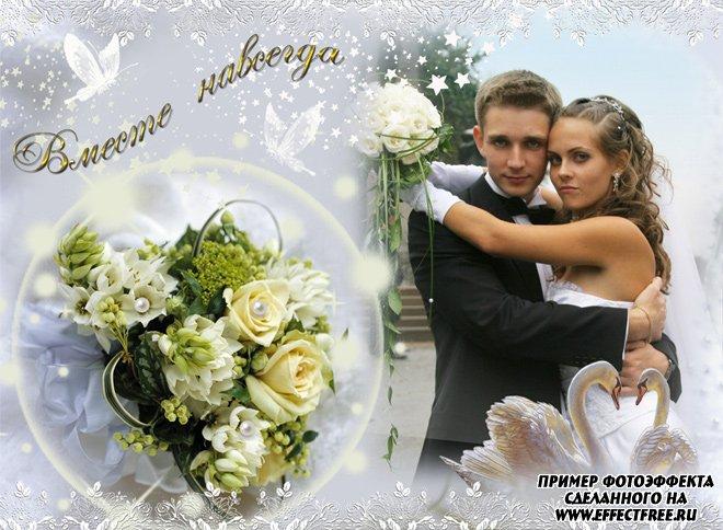 Свадебная рамка Вместе навсегда вставить фото онлайн
