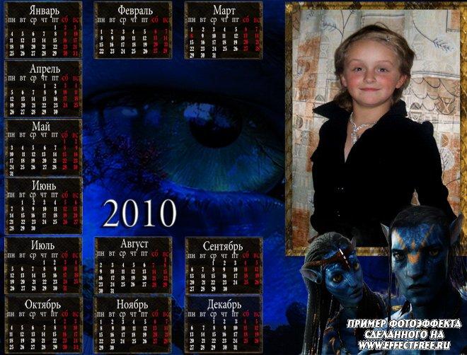 Календарь 2500х1900 на 2010год с героями фильма Аватар сделать онлайн