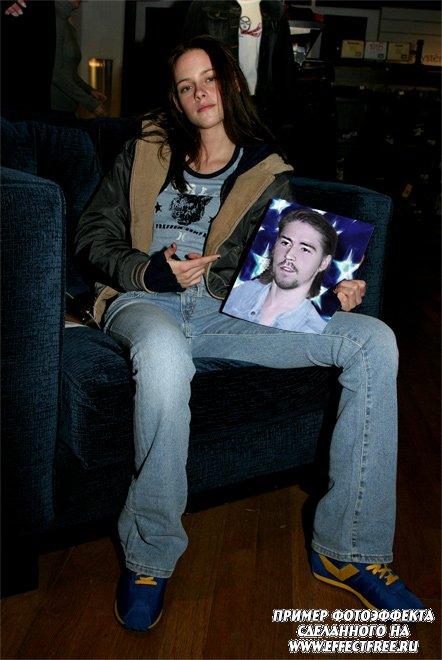Рядом с Кристен Стюарт, актриса фильма Сумерки, сделать эффект онлайн