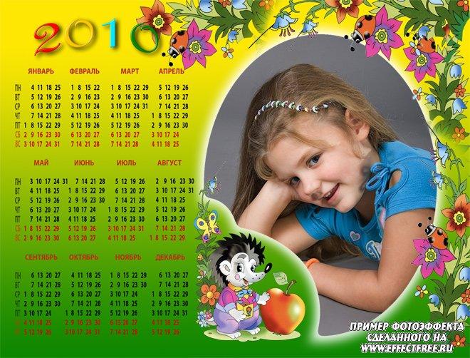 Вставить детское фото в календарь 2500х1900, сделать календарь 2500х1900 онлайн