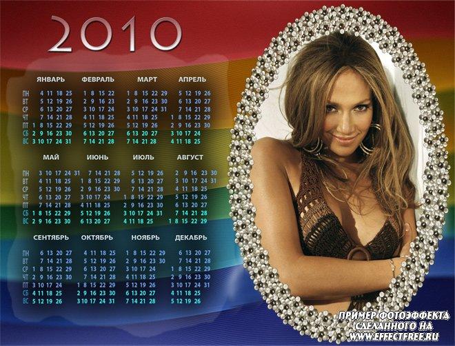 Красивый календарь 2500х1900 с рамкой для фото, сделать онлайн