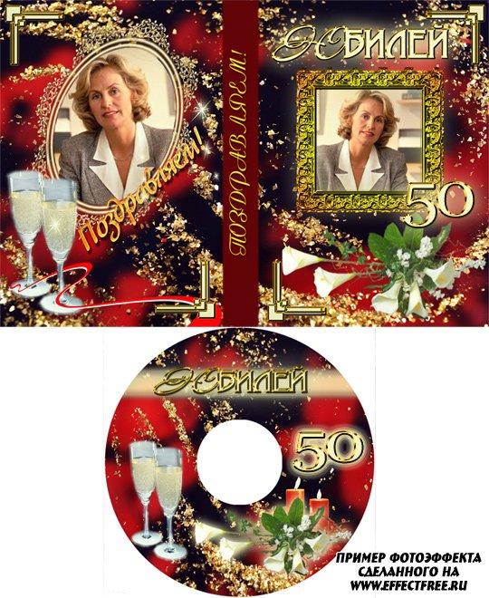 Юбилейная обложка на диск, 50 лет, сделать обложку онлайн
