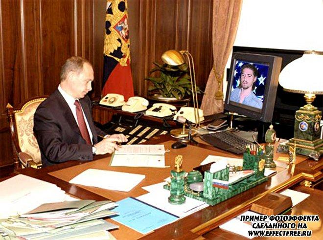 Фотоприкол в кабинете Путина на мониторе компьютера сделать онлайн