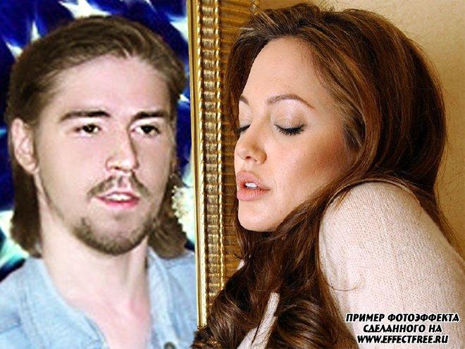 Оказаться рядом с Анджелиной Джоли, сделать эффект онлайн