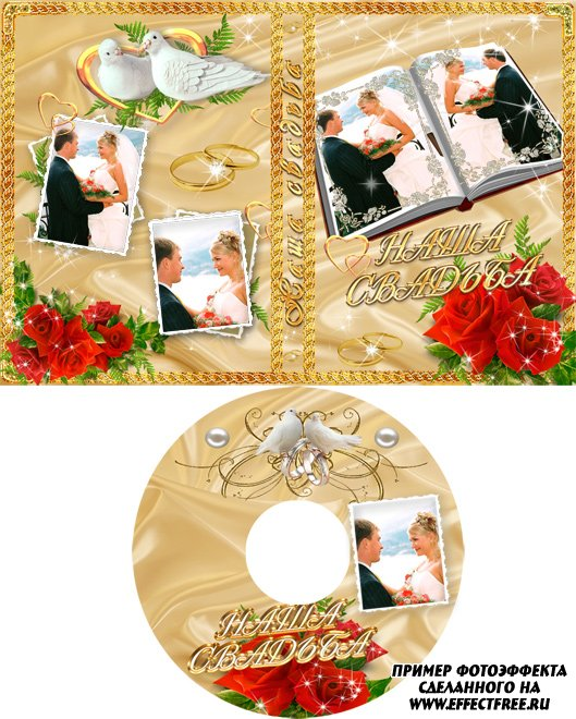 Сделать онлайн свадебную обложку на DVD