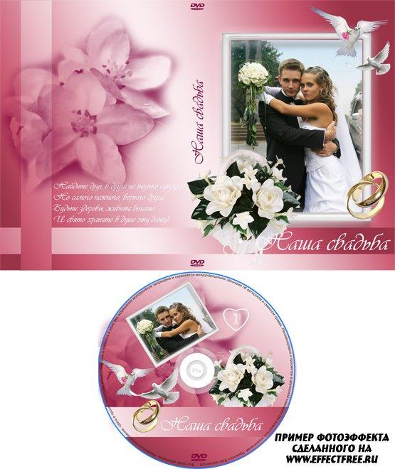Свадебная обложка для DVD со стихом, вставить фото в обложку онлайн