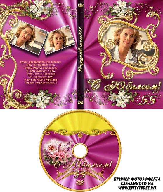 Обложка для ДВД к Юбилею с поздравительным стихом на 55 лет, вставить фото онлайн