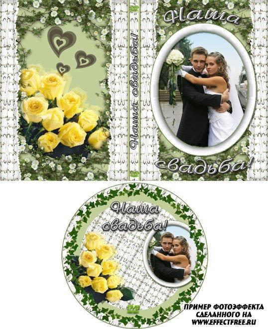 Красивая свадебная обложка  на ДВД с ромашками, сделать обложку онлайн