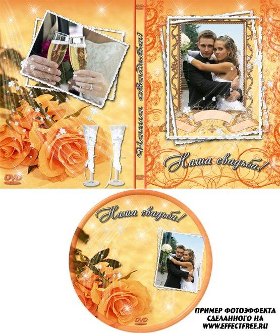 Обложка для ДВД с розами свадебная, вставить фото в обложку онлайн