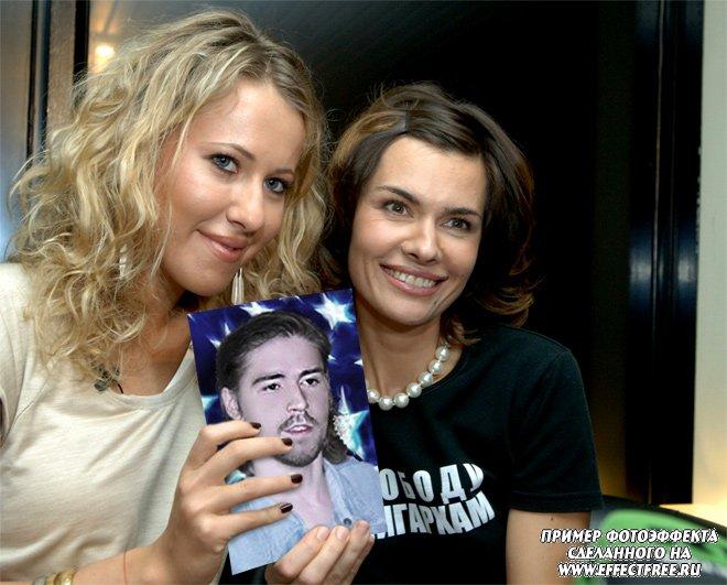 Оказаться рядом с Ксенией Собчак и Оксаной Робски, сделать фотоэффект онлайн