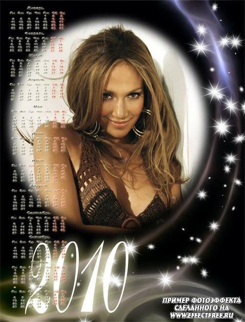 Интересный календарь 2500х1900 со звездами на 2010 год сделать онлайн