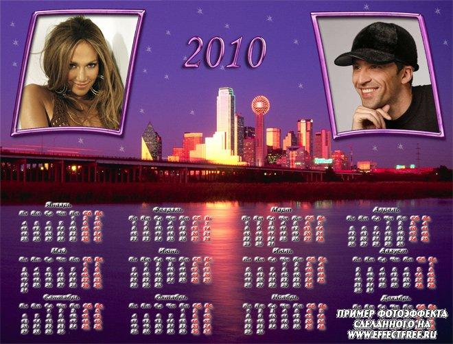 Интересный календарь 2500х1900 на два фото на фоне ночного города сделать онлайн
