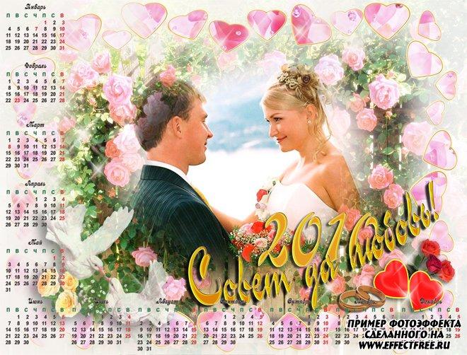 Свадебный календарь 2500х1900 на 2010 год сделать онлайн