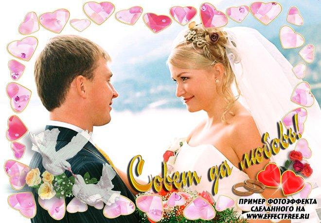 Вставить фото в свадебную рамочку Совет да любовь онлайн