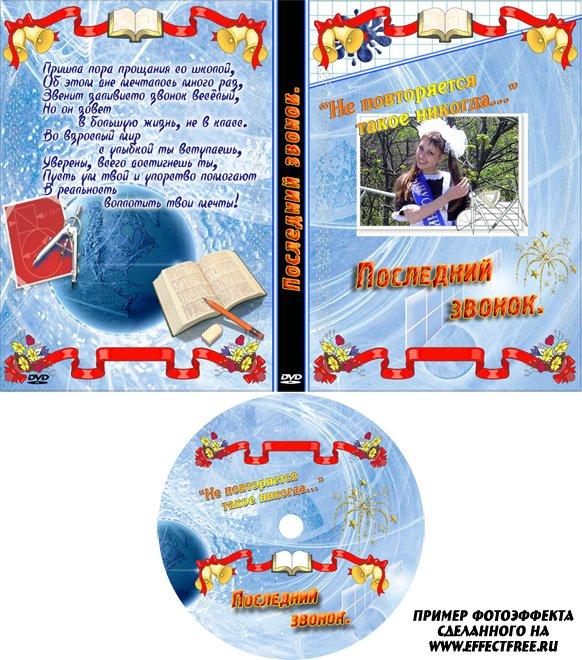 Обложка для ДВД с последнего звонка, сделать обложку онлайн