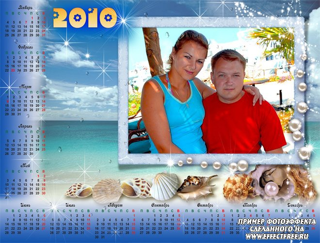 Летний календарь 2500х1900 На морском берегу, сделать онлайн