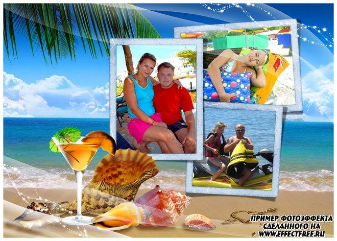 Рамка для фото с летнего отдыха сделать онлайн