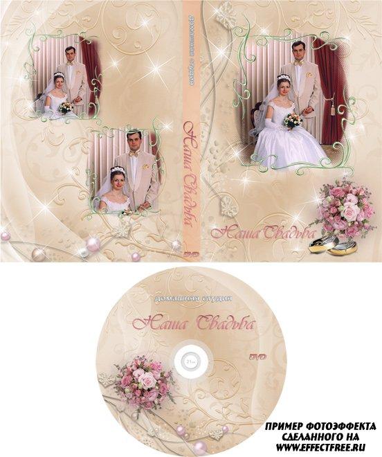 Обложка для свадебного ДВД, сделать обложку онлайн
