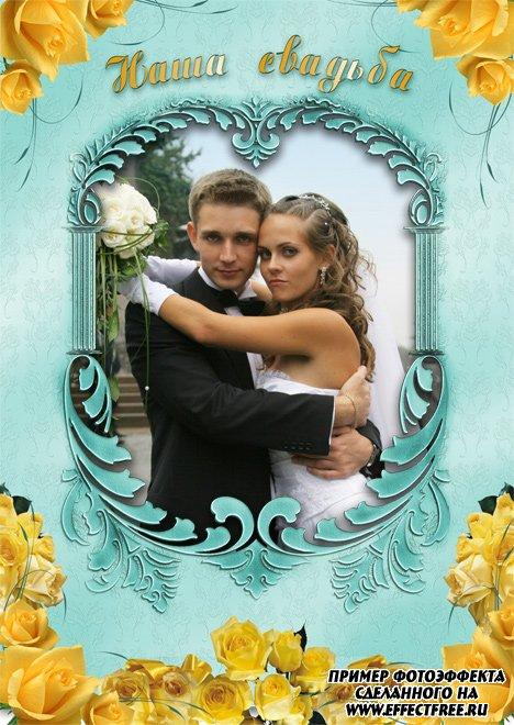 Свадебная рамка с желтыми розами сделать онлайн