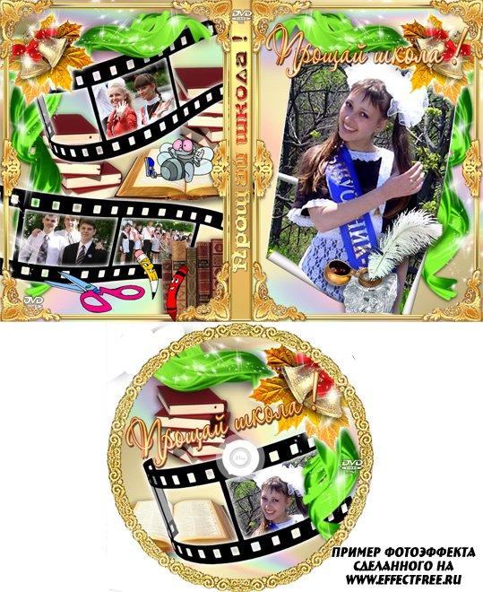 Обложка и задувка для видио Прощай школа, сделать обложку онлайн