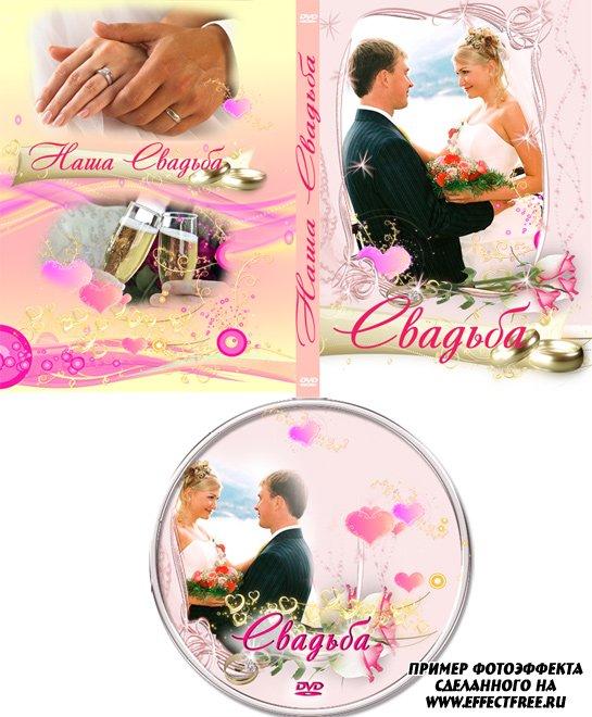 Обложка для свадебного ДВД розовая, сделать обложку онлайн