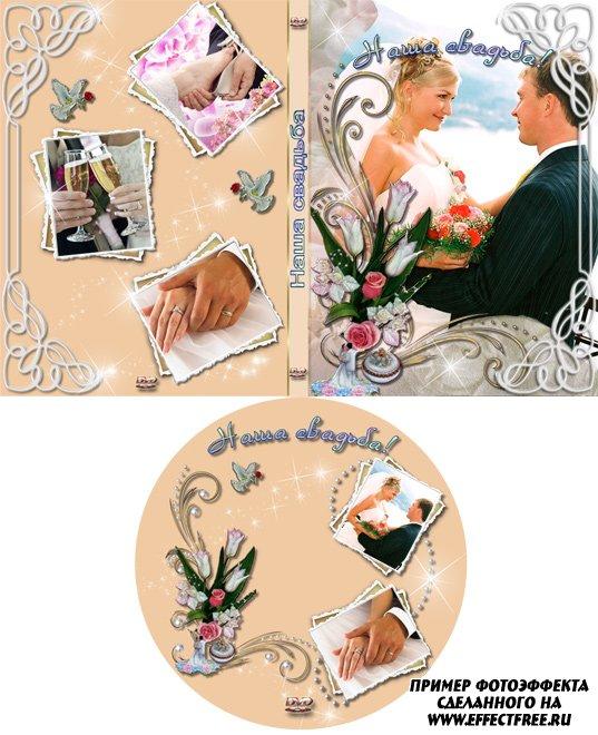 Красивая обложка для ДВД со свадебным видео, сделать обложку онлайн