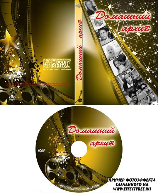 Обложка для семейного архива на ДВД, вставить фото онлайн